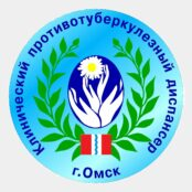 БУЗ Омской области «Клинический противотуберкулезный диспансер»