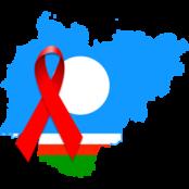 ГБУ РС (Я) «Якутский Республиканский Центр по профилактике и борьбе со СПИД»